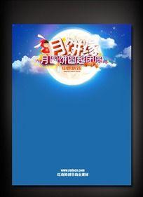月饼缘中秋节活动竖版海报
