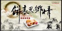 中国风中秋节月饼促销海报设计