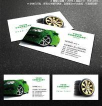 汽车美容维修名片设计