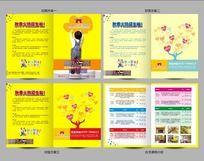 少儿教育培训学校秋季招生宣传单设计