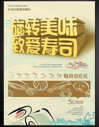 旋转美味致爱寿司 寿司店海报