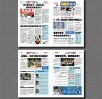 中高考特刊报纸设计