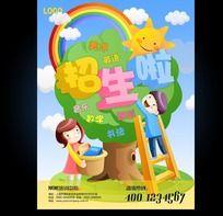 卡通儿童教育培训招生海报设计