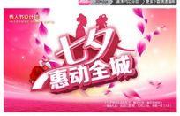 浪漫七夕惠动全城促销活动海报