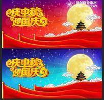 庆中秋迎国庆展板设计
