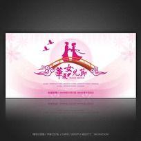 七夕情人节背景板设计模板