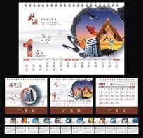 2014年企业文化理念艺术台历