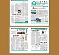 企业报纸版式设计