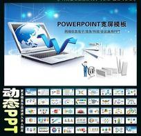 9款 电脑信息网络电子商务PPT素材下载