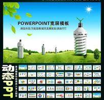 环保低碳节能减排城市发展PPT