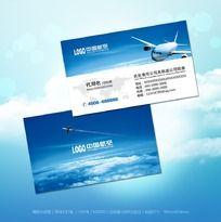 旅行社售票处航空公司名片设计模板