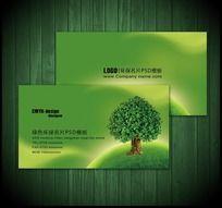 树木名片 绿色名片
