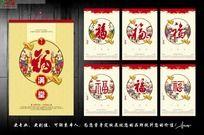 2014福字挂历