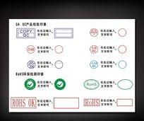 产品环保检测印章
