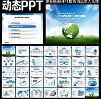 绿色动态环保PPT