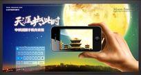 中秋节手机店活动背景