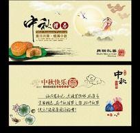 中秋节月饼礼券卡片