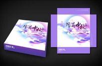 紫色月满中秋月饼包装盒设计