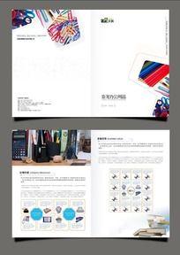办公用品对折页设计