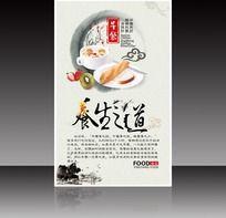饮食文化养生展板设计