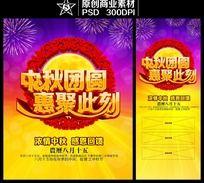 中秋节海报展架设计