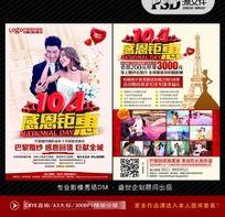 国庆节婚纱照宣传单