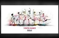 美女舞蹈海报设计