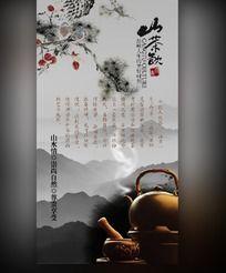 古典茶道海报