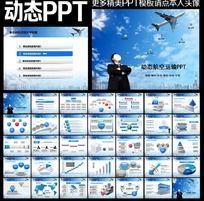 航空公司动态PPT