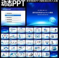 蓝色IT网络PPT