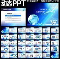 蓝色商务科技PPT