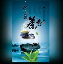 水墨茶艺海报