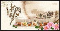 团圆梦中秋月饼海报