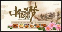中国团圆梦中秋月饼海报