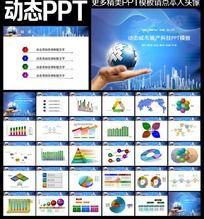 城市房地产PPT