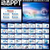 蓝色网络通讯PPT