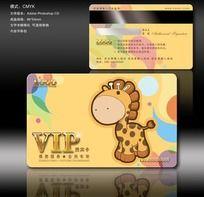 童装店VIP会员卡