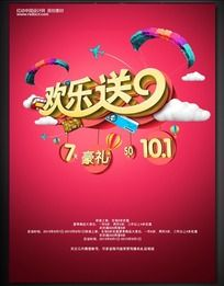 10.1七天乐促销活动海报