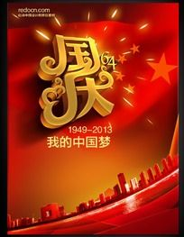 国庆64周年海报