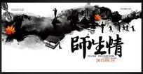 师生情教师节海报
