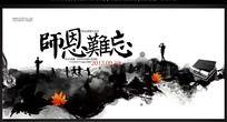 水墨教师节海报
