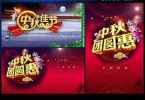 中秋节海报展板设计
