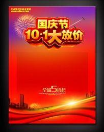 国庆节打折促销海报