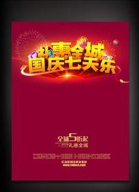 国庆节七天乐海报设计