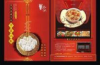 饺子店彩页