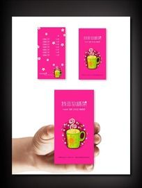 奶茶饮品名片