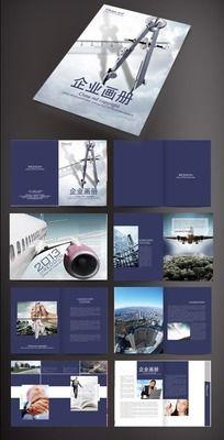 企业宣传册制作图片