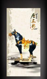唐三彩陶器海报