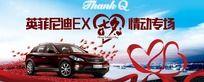 英菲尼迪EX 汽车广告