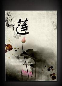 中国风荷花海报